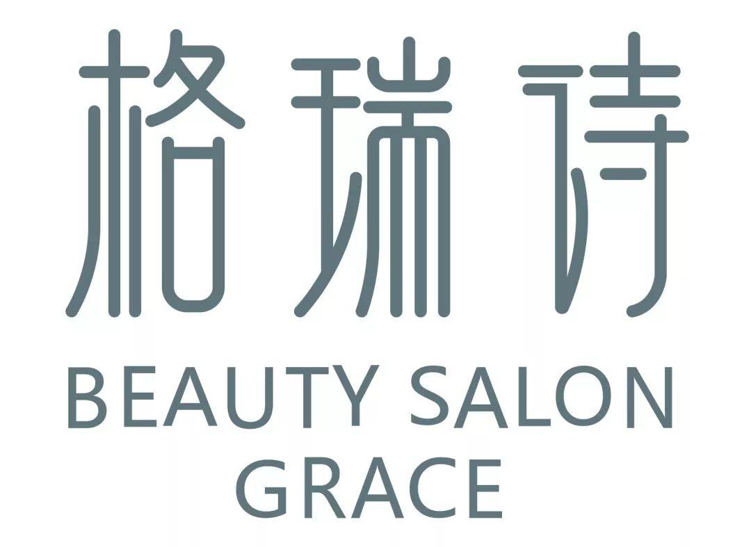 空间设计|格瑞诗(来自日本高端美容美体机构)