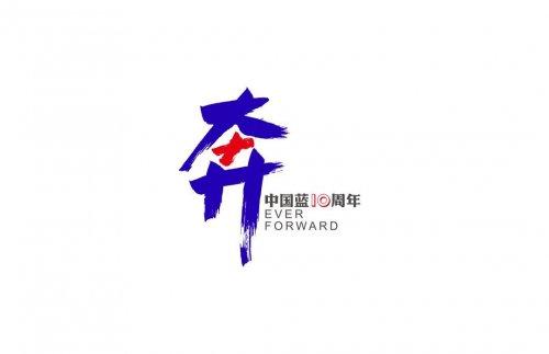 浙江卫视十周年LOGO|中国蓝相伴十年、奔跑向前的主题